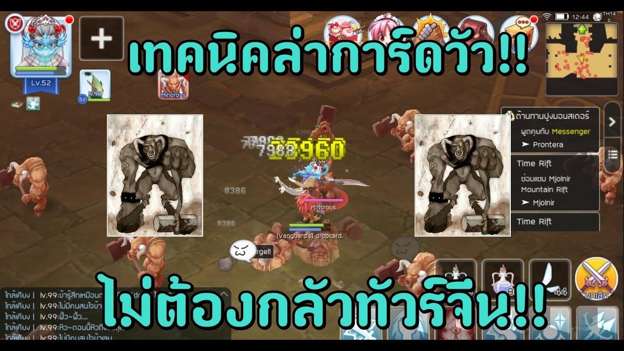Ragnarok M: Eternal Love   เทคนิคล่าการ์ดวัว เพิ่มโอกาศได้แน่นอน!!
