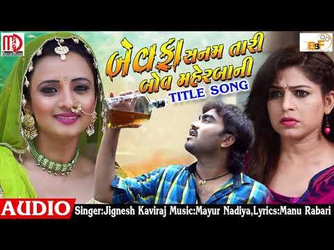 BEWAFA SANAM TARI BAHU MAHERBAANI - Title Song - Audio Song | Jignesh Kaviraj ,Prinal Oberoi
