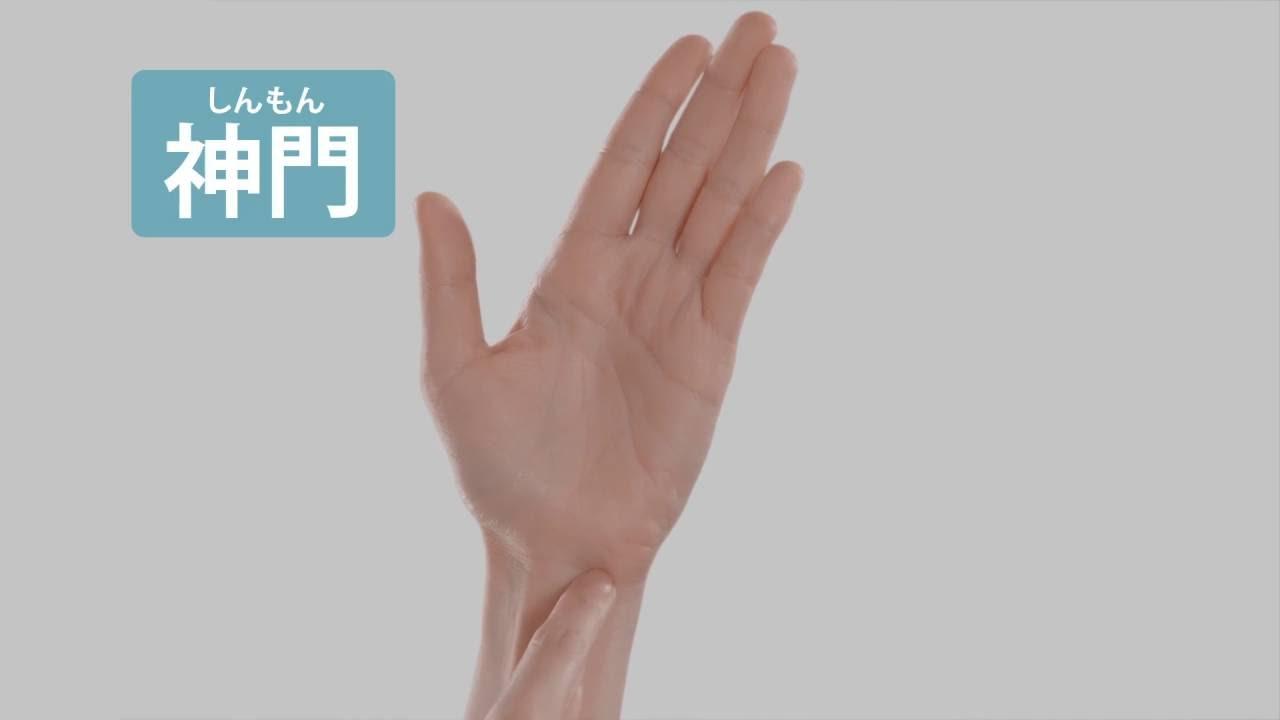 ツボ神門 (しんもん) せんねん灸公式 - YouTube
