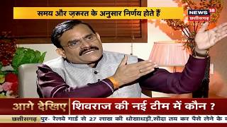 Exclusive Interview @ News18 MP CG