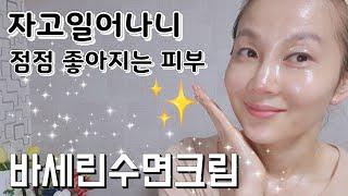 [미라클홈케어]미강유2:바세린1비율바세린크림바르고꿀잠♡주름이뾰로롱~하얗게빛나는피부♡꿀이뚝뚝!반짝반짝!빛나는피부만들거예요♡아이크림♡목크림♡
