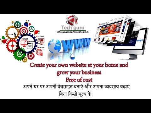 Create your own website at home | free of cost | Improve your business | Tech Guru sumit