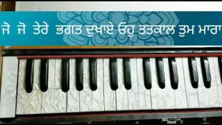 G-295/ Jo jo tere bhagat dukhaye / Bhai sarabjeet singh ji / Learn Shabad kirtan