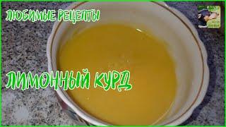 Лимонный курд (заварной лимонный крем). Любимые рецепты.