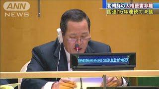 「拉致被害者の情報を要求する」対北朝鮮決議を採択(19/12/19)