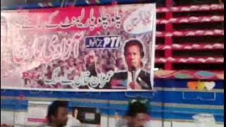 Azadi March  2014