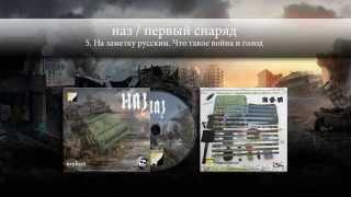 НАЗ / первый снаряд / 5. На заметку русским. Что такое война и голод