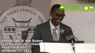 Ethiopia: Amharic Poems @ Tayitu Cultural Center by Journalist Tewodros Tsegaye | November 27, 2015