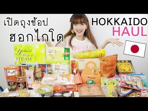 JAPAN HAUL : เปิดถุงช๊อปจาก HOKKAIDO ขนมญี่ปุ่นดังๆ ของกินเพียบบ คสอ.กรุบกริบ