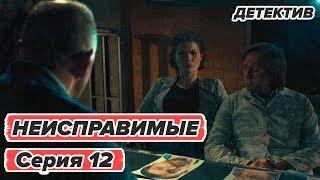 Сериал НЕИСПРАВИМЫЕ - 12 серия - Детектив HD | Сериалы ICTV