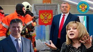 Выборы В Приморье Победила КПРФ А Эти Лживые Результаты Видны Всей Стране