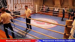 Безотецкий Глеб (Тулун) — Федосенков Александр (Тайшет)