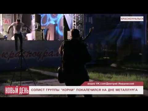 Солист группы Корни покалечился в Красноуральске