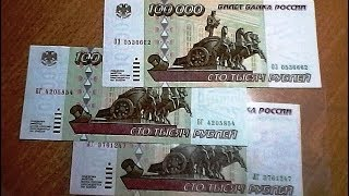 100 000 руб  1995#цена и сохранность