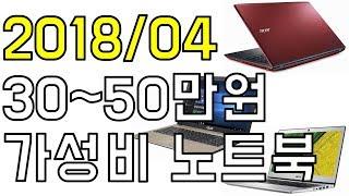 2018년 4월 가성비 노트북 추천 (30~50만원)