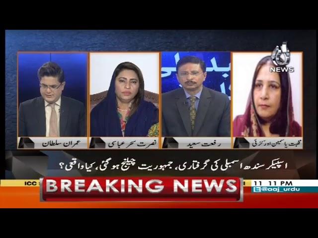 Tabdeli ka safar |  20 February 2019 |  Aaj News