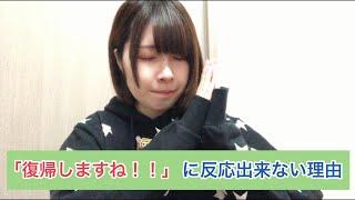 【本音】「有安杏果復帰」に深入りしない理由【わて。】 有安杏果 検索動画 20