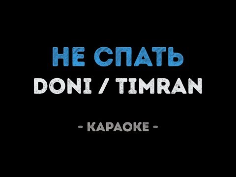 Doni feat. Timran - Не спать (Караоке)