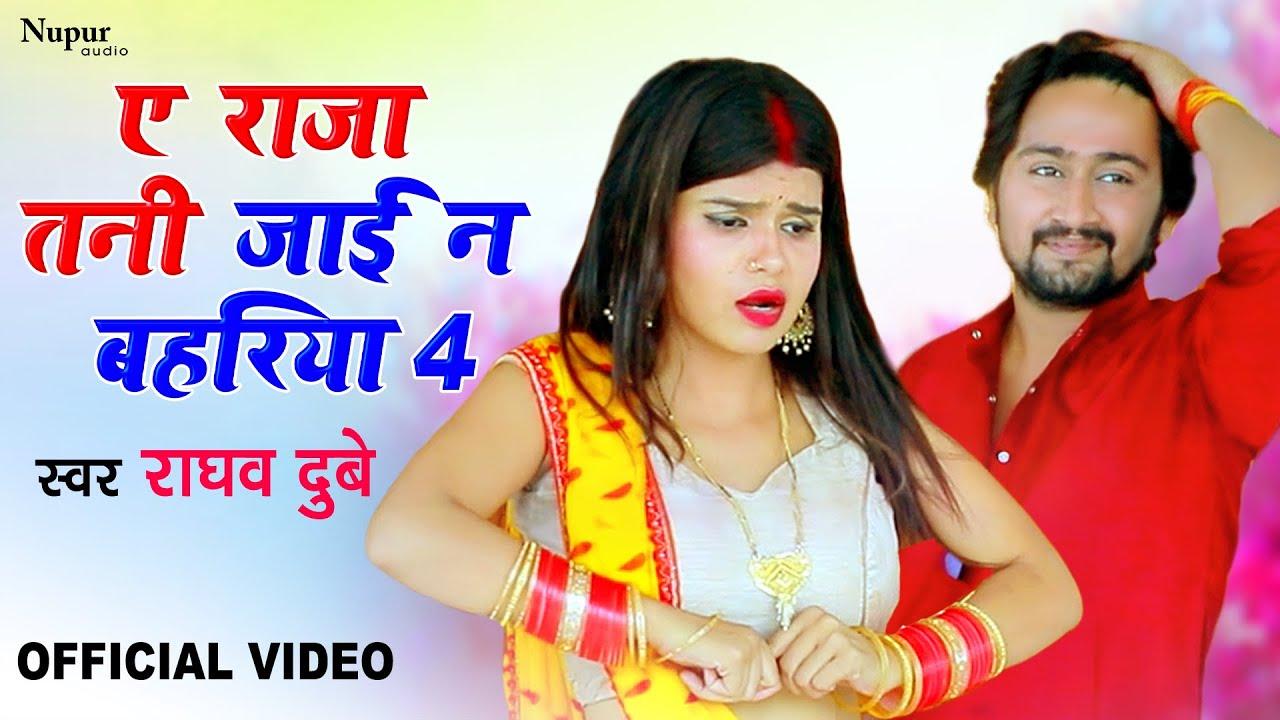 #Video - ए राजा तनी जाई न बहरिया 4 | #Raghav Dubey | New Bhojpuri Song 2021 | Bhojpuri Gana 2021