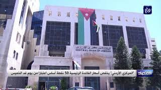 """""""المركزي الأردني"""" يخفض أسعار الفائدة الرئيسية 50 نقطة أساس اعتبارا من يوم غد (4/3/2020)"""