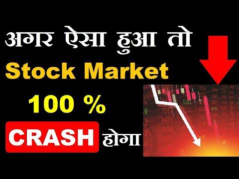 अगर ऐसा हुआ तो Stock Market 100% CRASH होगा 🔴 Stock market crash news🔴 Complete lockdown news 🔴 smkc