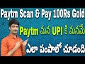 paytm upi sent to same upi id//👌 Paytm 10 pe 100rs gold Offer