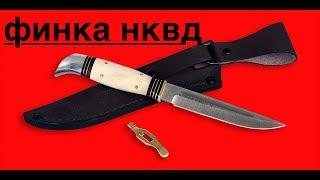 Нож финка НКВД от ООО Русский Булат в ножнах от Эрика.