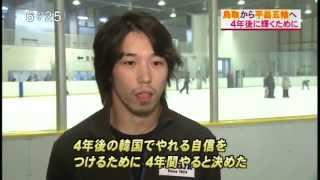 2014年6月より鳥取県スケート連盟の登録選手となったフィギュアスケータ...
