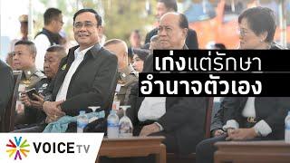 Wake Up Thailand - ที่สุดแห่งปี 62 กำจัดคู่แข่ง ภายใต้การปกป้องจาก #องค์กรกึ่งอิสระ