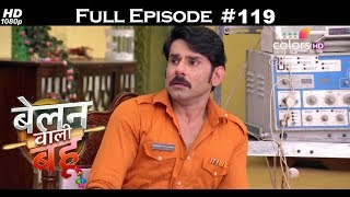 Belanwali Bahu - 13th June 2018 - बेलन वाली बहू - Full Episode