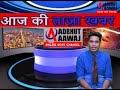 ADBHUT AAWAJ 25 07  2020 दो दिन रहेगा सख्त लाॅकडाउन कलेक्टर एसपी ने निका...