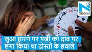 Kanpur : जुआ हारने पर पत्नी को दांव पर लगा किया था दोस्तों के हवाले