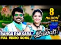 Rangu Rakkara Full Video Song || Shivalinga Telugu Video Songs || Raghava Lawrence, Rithika Singh
