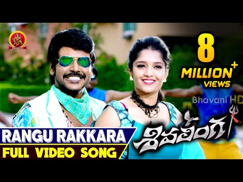 Rangu Rakkara Full Video Song ||...