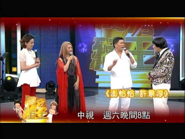 中視5/17「萬秀豬王」#92精采預告/ 澎恰恰+許景淳