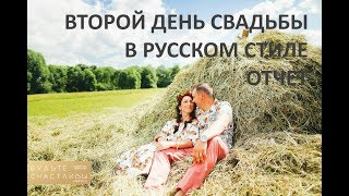Второй день свадьбы в русском стиле от свадебного агентства