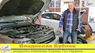 Установка ГБО на Range Rover 5.0 л.