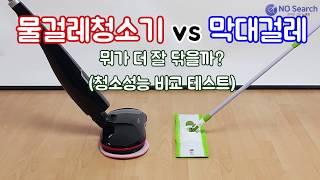 물걸레청소기 VS 밀대걸레 세척력 대결(15만원 휴스톰…