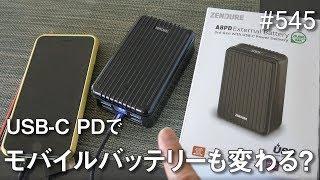 動画内で紹介したZendureのバッテリー、日本のAmazonではUSB-C PD対応モ...