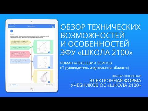 """Осипов Р. А.   Обзор технических возможностей и особенностей электронных учебников """"Школа 2100"""""""