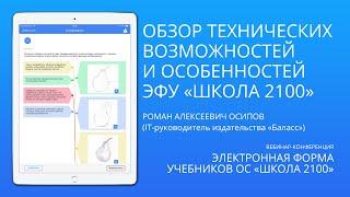 Осипов Р. А. | Обзор технических возможностей и особенностей электронных учебников
