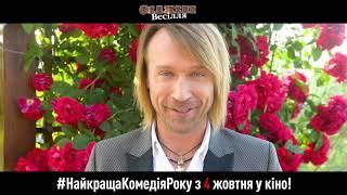 Запрошення на Скажене Весілля з 4 жовтня у кіно. Олег Винник