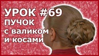 Вариант Прически на Каждый День| Прическа с Косами и Валиком для Волос| Видео Урок 2014 год