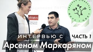 Арсен Маркарян - о том как построить спортивное  тело на сыроедении (специально для ВКУС&ЦВЕТ)