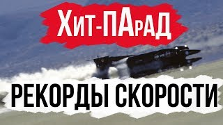 Самые Крутые Рекорды Скорости // Хит-Парад