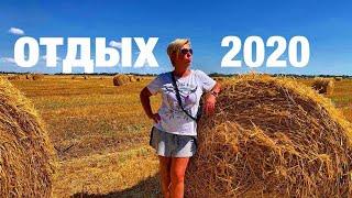 Турция 2020 - отдых отменен ! Отдых в Украине 2020. Уехали в село.