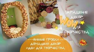 Декор винными пробками Идеи украшения и декора винными корковыми пробками для дома