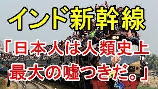 【海外の反応】驚愕!!インド人は日本人が嫌い?! インドで日本の新幹線が着工されるという 記事に対する外国人のコメントが酷過ぎる!! 「日本人は人類史上最大の嘘つきだ。」 thumbnail