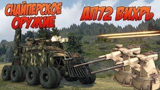 Скачать Снайперское оружие АП72 ВИХРЬ Игра CROSSOUT