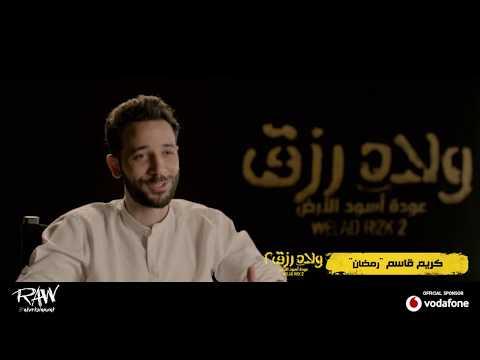 كريم قاسم عن فيلم ولاد رزق ٢
